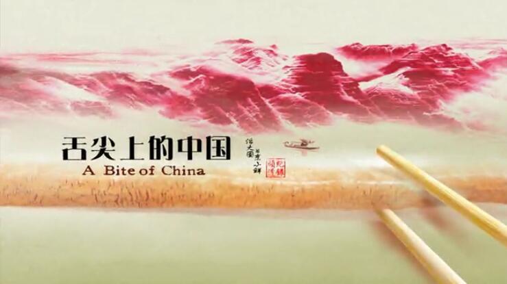 舌尖上的中国之转化的灵感